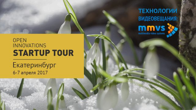 Open Innovations Startup Tour (онлайн-трансляция)